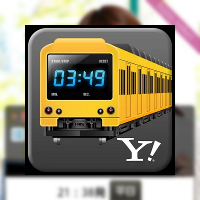 commuting-timer