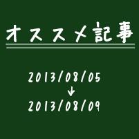 news20130805
