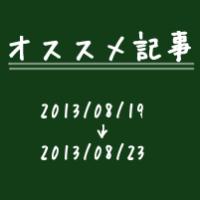news20130819