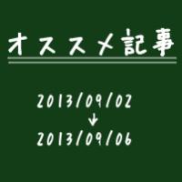 news20130902
