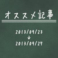 news20130927