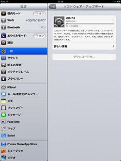 update-ios7_5