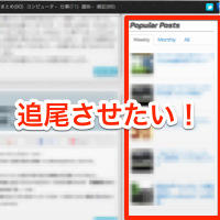 auto_tracking_side_bar