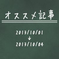 news20131001