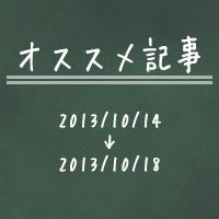 news20131014