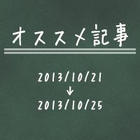 news20131021
