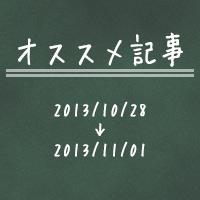 news20131028