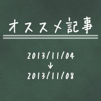 news20131104