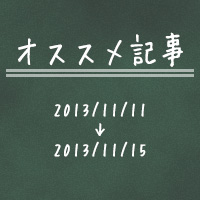 news20131111