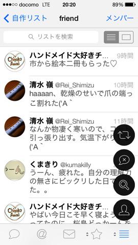 tweetbot2