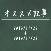 news20131125