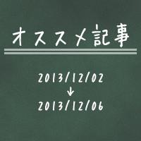 news20131202