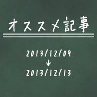 news20131209