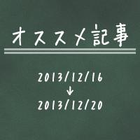 news20131216