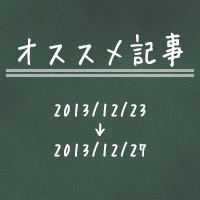 news20131223