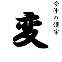 2013年の漢字