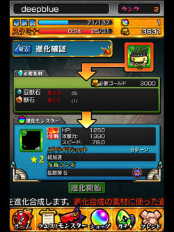 monster-strike7
