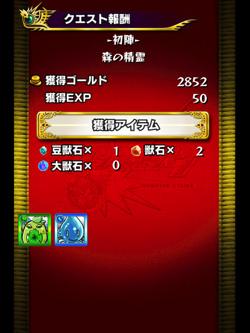 monster-strike8