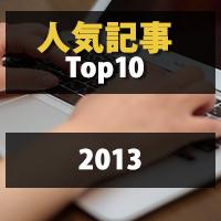 popular-post2013