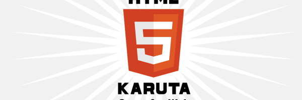 html5-karuta4