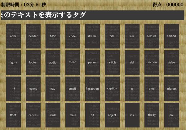 html5-karuta5