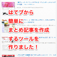 hatebu_new_maker
