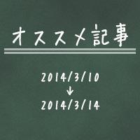 news20140310