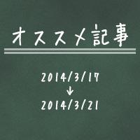 news20140317