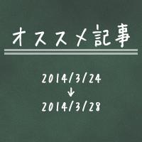 news20140324