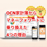 ocn-to-money