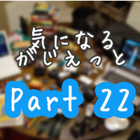 gadget22
