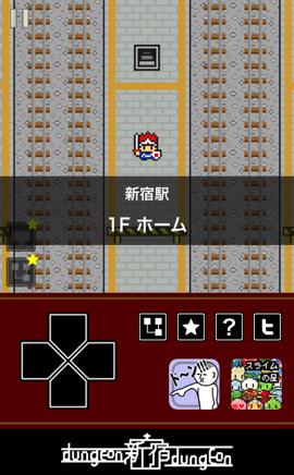 shinjyuku-dungen4