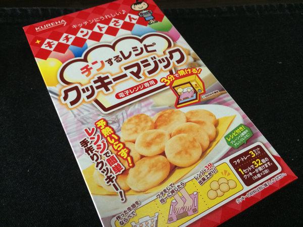 CookieMagic5