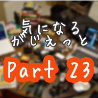 gadget23