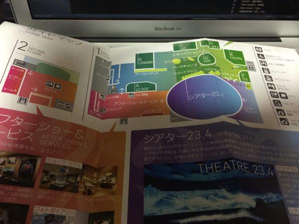 Orbi_Yokohama3