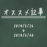 news20140526