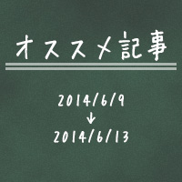 news20140609