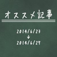 news20140623