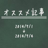 news20140701