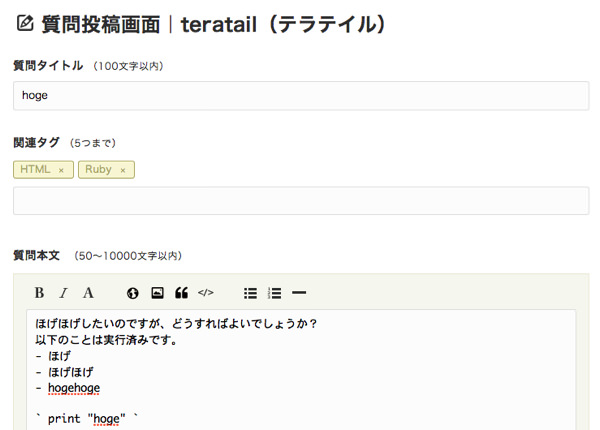 teratail3