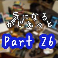 gadget26