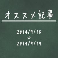 news20140915