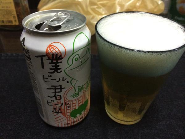 boku-beer-kimi-beer3