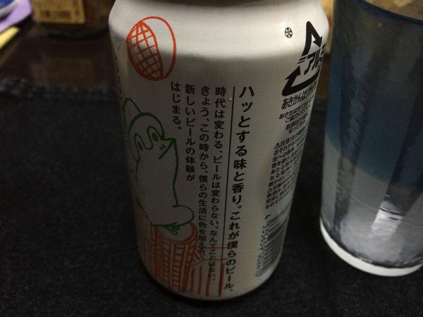 boku-beer-kimi-beer5