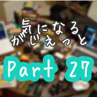 gadget27