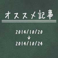 news20141020