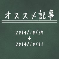 news20141027