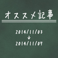 news20141103