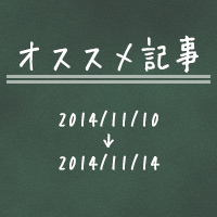news20141110