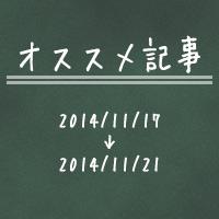 news20141121